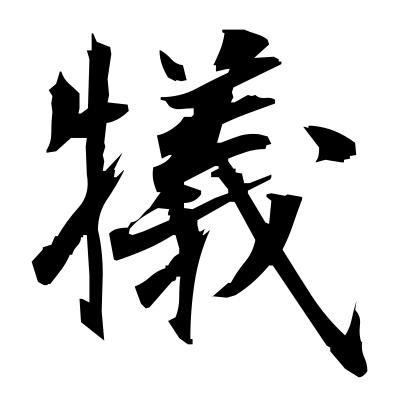 犠 (sacrifice) kanji