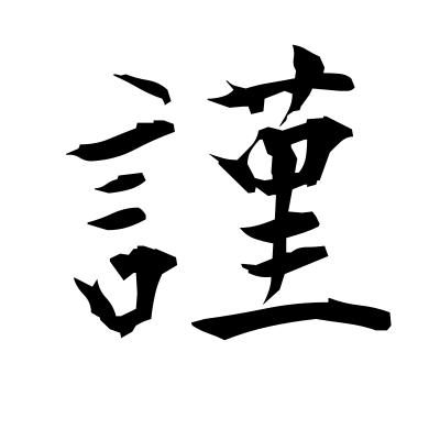 謹 (discreet) kanji