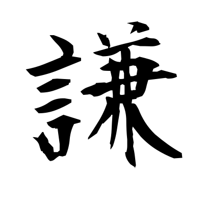 謙 (self-effacing) kanji
