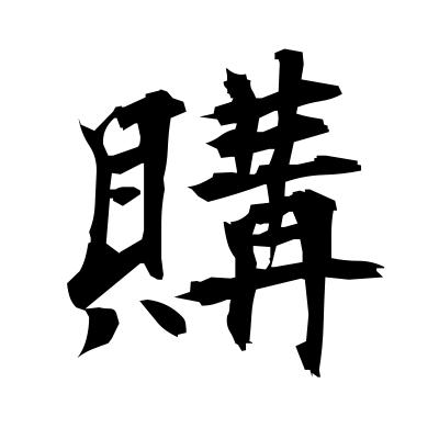購 (subscription) kanji