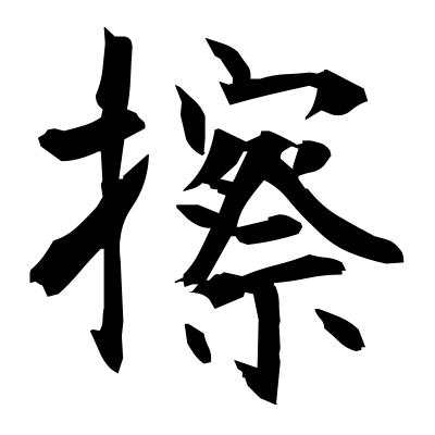 擦 (grate) kanji