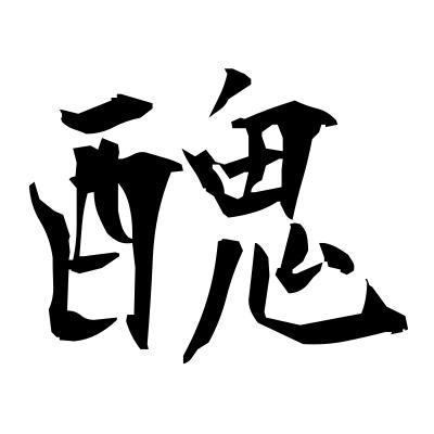 醜 (ugly) kanji