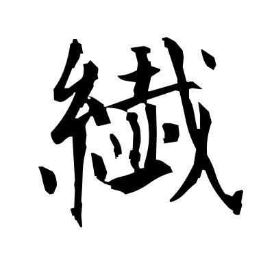 繊 (slender) kanji