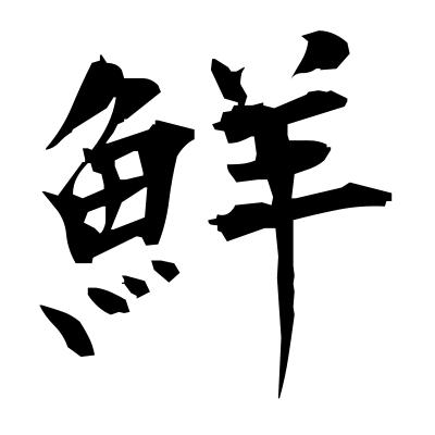 鮮 (fresh) kanji