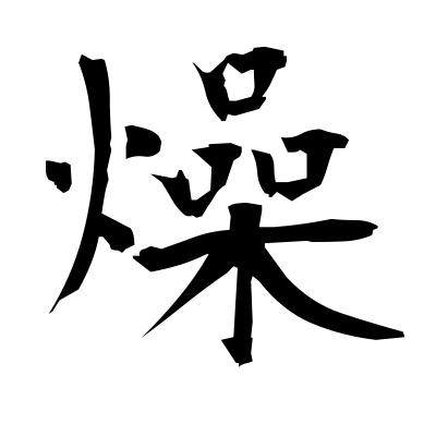 燥 (parch) kanji