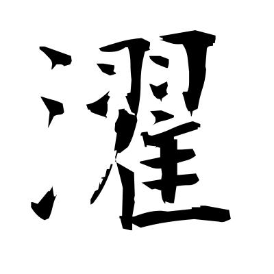 濯 (laundry) kanji