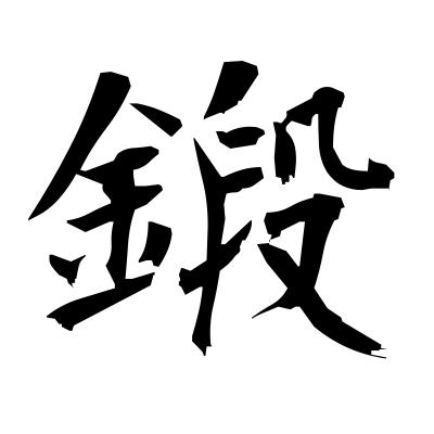 鍛 (forge) kanji