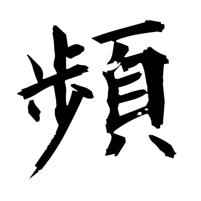 頻 (repeatedly) kanji
