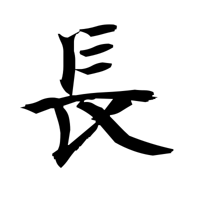 長 (long) kanji