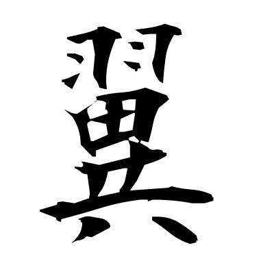 翼 (wing) kanji