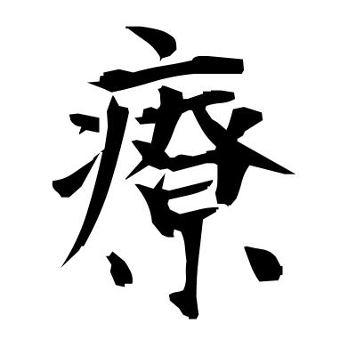 療 (heal) kanji