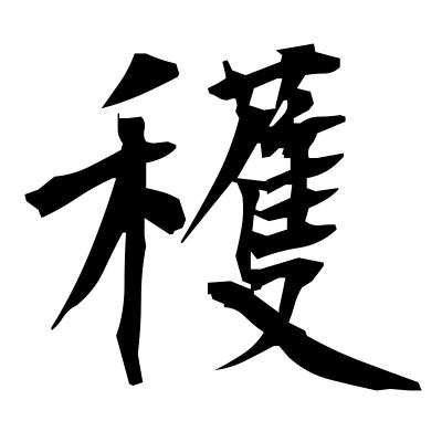 穫 (harvest) kanji