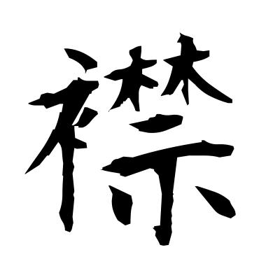 襟 (collar) kanji