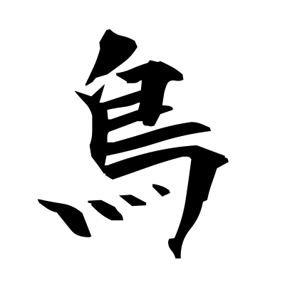 鳥 (bird) kanji