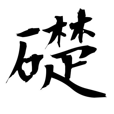 礎 (cornerstone) kanji