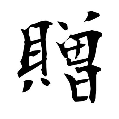 贈 (presents) kanji