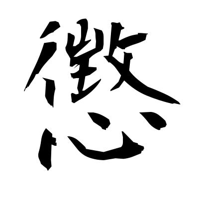 懲 (penal) kanji