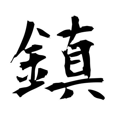 鎮 (tranquilize) kanji