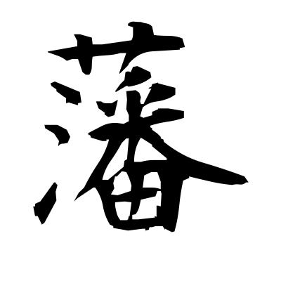 藩 (clan) kanji