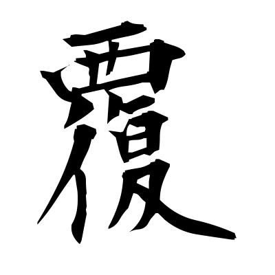 覆 (capsize) kanji