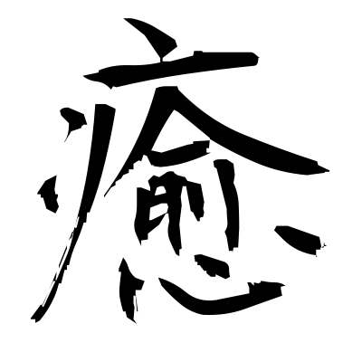 癒 (healing) kanji
