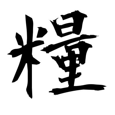 糧 (provisions) kanji
