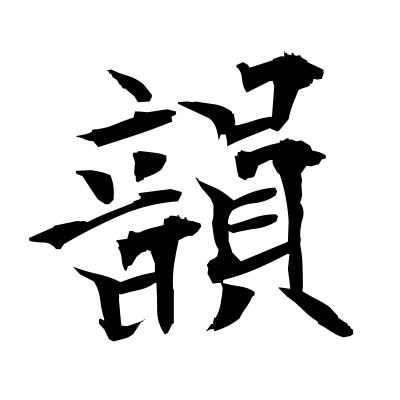 韻 (rhyme) kanji