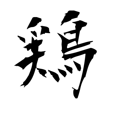 鶏 (chicken) kanji