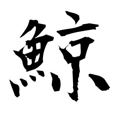 鯨 (whale) kanji