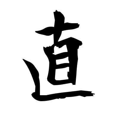 直 (straightaway) kanji