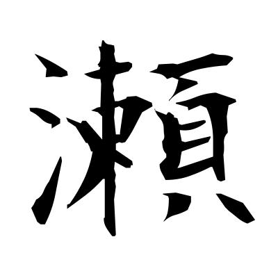 瀬 (rapids) kanji