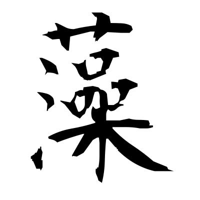 藻 (seaweed) kanji