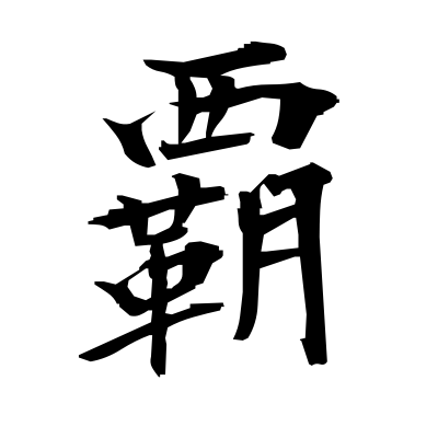 覇 (hegemony) kanji