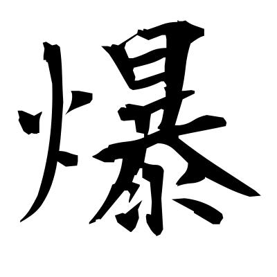 爆 (bomb) kanji