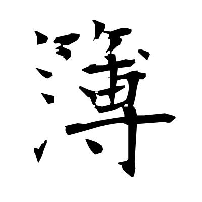 簿 (register) kanji
