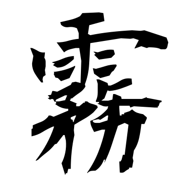 霧 (fog) kanji