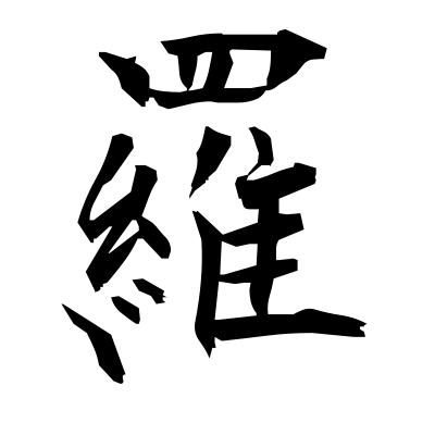 羅 (gauze) kanji