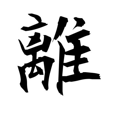 離 (detach) kanji