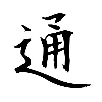 通 (traffic) kanji