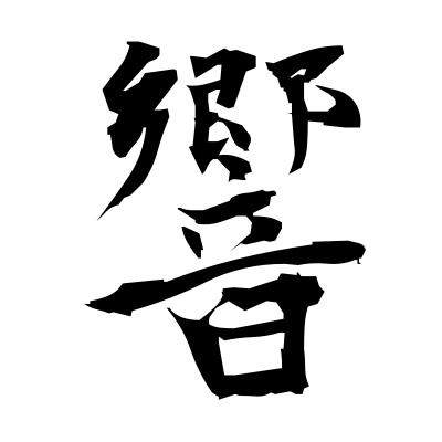 響 (echo) kanji