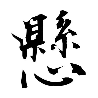 懸 (suspend) kanji