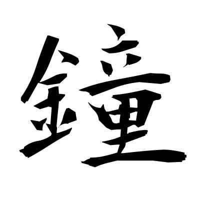 鐘 (bell) kanji