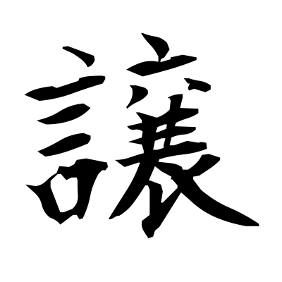 譲 (defer) kanji