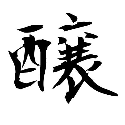醸 (brew) kanji