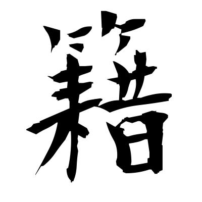籍 (enroll) kanji
