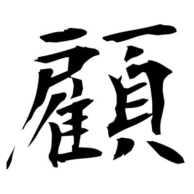 顧 (look back) kanji