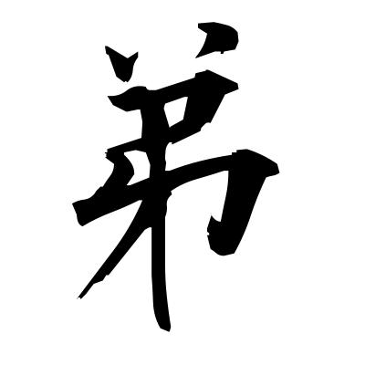 弟 (younger brother) kanji