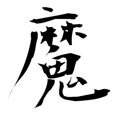 魔 (witch) kanji