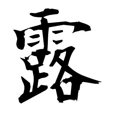 露 (dew) kanji