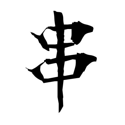 串 (shish kebab) kanji